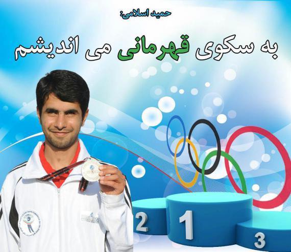 حمیداسلامی، دونده المپیکی همدان