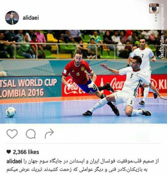 تبریک علی دایی به تیم ملی فوتسال
