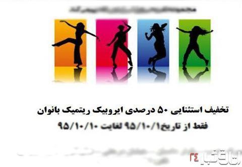 """تبلیغ """"رقص"""" بانوان در یک مجموعه ورزشی! +عکس"""