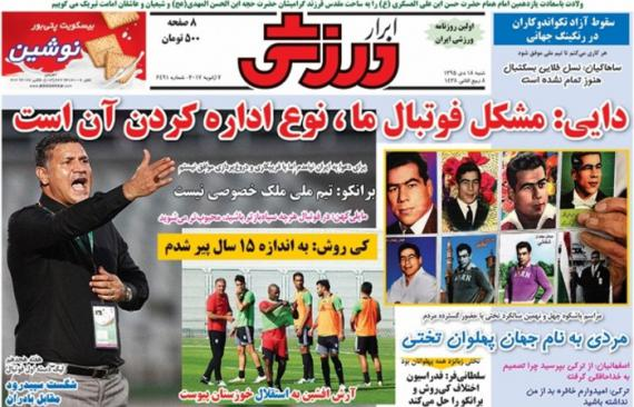 عناوین روزنامه های ورزشی 18 دی ماه 95