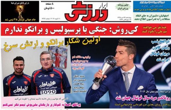 تیتر روزنامه های ورزشی 22 دی ماه
