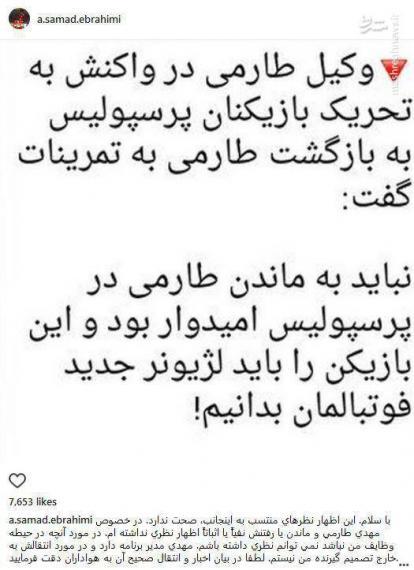 عکس/ واکنش وکیل طارمی به شائبههای پیش آمده