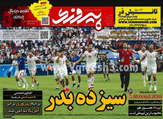 تیتر روزنامه های ورزشی 27 خردادماه