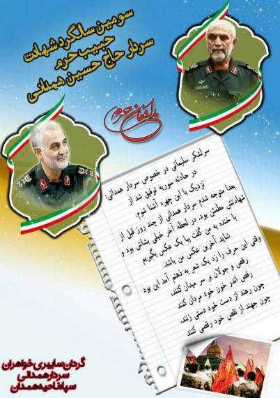 سومین سالگرد سردار حاج حسین همدانی