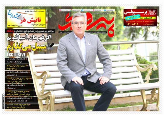 طلای سنگین وزن از دست پرویز افتاد/ استقلال امیدهای پرسپولیس را ۴ تایی کرد/ سروش تا نیم فصل بیرون ماند