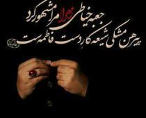 شهادت سیده زنان عالمیان حضرت فاطمه زهراسلام الله علیها را تسلیت عرض می نمایم