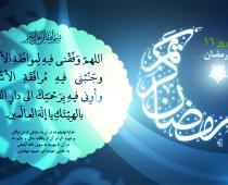 دعای روز شانزدهم ماه مبارک رمضان+صوت