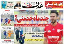 تیتر روزنامه های ورزشی 13 دی