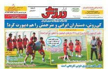 تیتر روزنامه های ورزشی 16 دی ماه 95