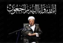 پیام تسلیت مدیر کل ورزش و جوانان استان همدان به مناسبت درگذشت آیت الله هاشمی رفسنجانی