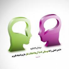 عکس نوشته بیانات رهبری در خصوص دشمن شناسی