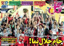 نیم صفحه روزنامههای ورزشی سی و یکم فروردین