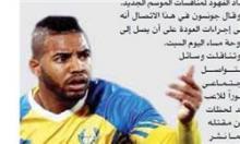 بازیکن برزیلی الغراقه قطر به قتل رسید
