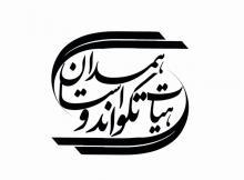 اعلام ترکیب تیم منتخب نوجوانان دختر استان همدان
