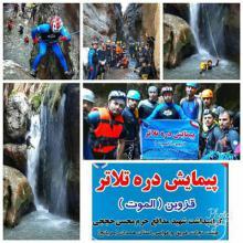پیمایش دره تلاتر قزوین به یاد شهید محسن حججی
