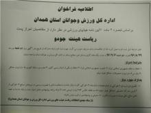 فراخوان ثبتنام انتخابات ریاست هیئت جودو و کوراش استانهمدان