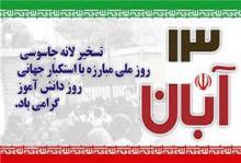 بیانیه اداره کل ورزش و جوانان استان همدان به مناسبت 13 آبان