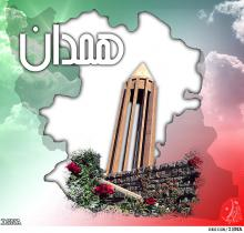 همدان؛ برند گردشگری کشور