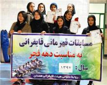برگزاری مسابقات قایقرانی (ارگومتر) بانوان قهرمانی استان همدان