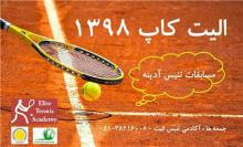برگزاری مسابقات تنیس بمناسبت بزرگداشت شهید صیادشیرازی