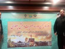 حضور مربیان پر تلاش همدانی در دوره بصیرت و منش پهلوانی در مشهد مقدس
