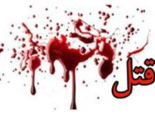 قتل قهرمان پرورش اندام ایران